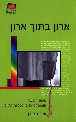 ספר: ארון בתוך ארון: סיפוריהם של הומוסקסואלים ולסביות דתיים